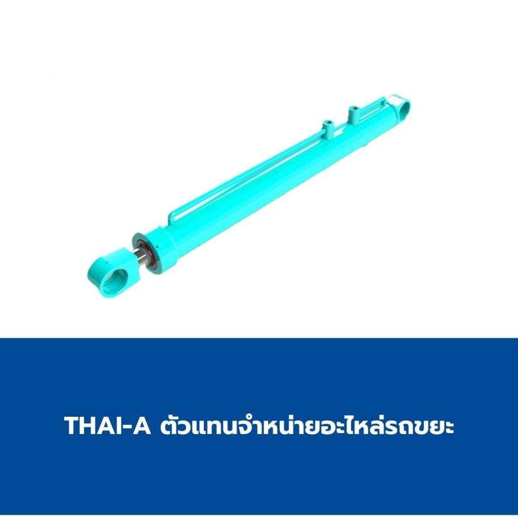 Thai-A ตัวแทนจำหน่ายอะไหล่รถขยะ ตัวแทนจำหน่ายกระบอกรถขยะ