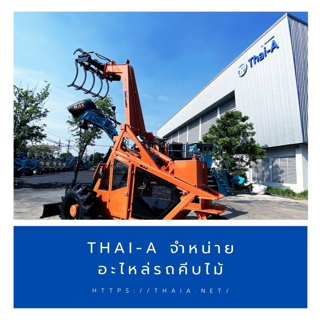 Thai-A จำหน่ายอะไหล่รถคีบไม้ อะไหล่รถคีบไม้คุณภาพดี ราคาพิเศษ พร้อมส่ง