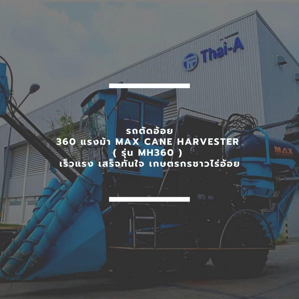 รถตัดอ้อย 360 แรงม้า MAX CANE HARVESTER ( รุ่น MH360 ) เร็ว แรง เสร็จทันใจ เกษตรกรชาวไร่อ้อย