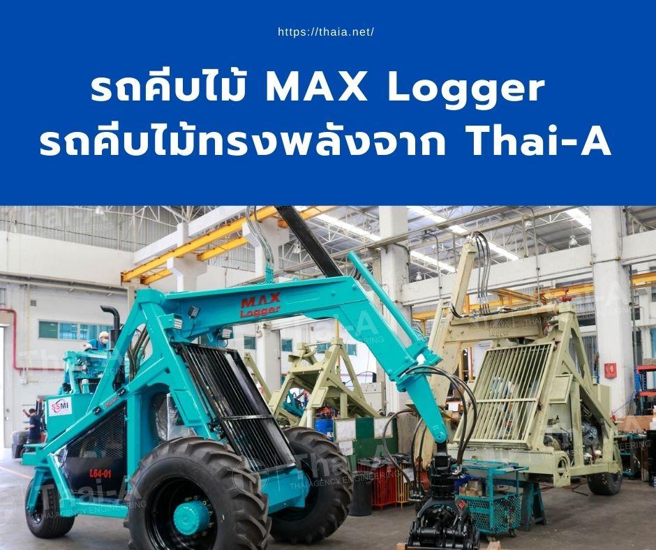 รถคีบไม้ MAX Logger รถคีบไม้ทรงพลังจาก Thai-A แข็งแกร่ง ทนทาน ทำความรู้จักกับ รถคีบไม้ MAX Logger รถคีบไม้ทรงพลังจาก Thai-A กันค่ะ