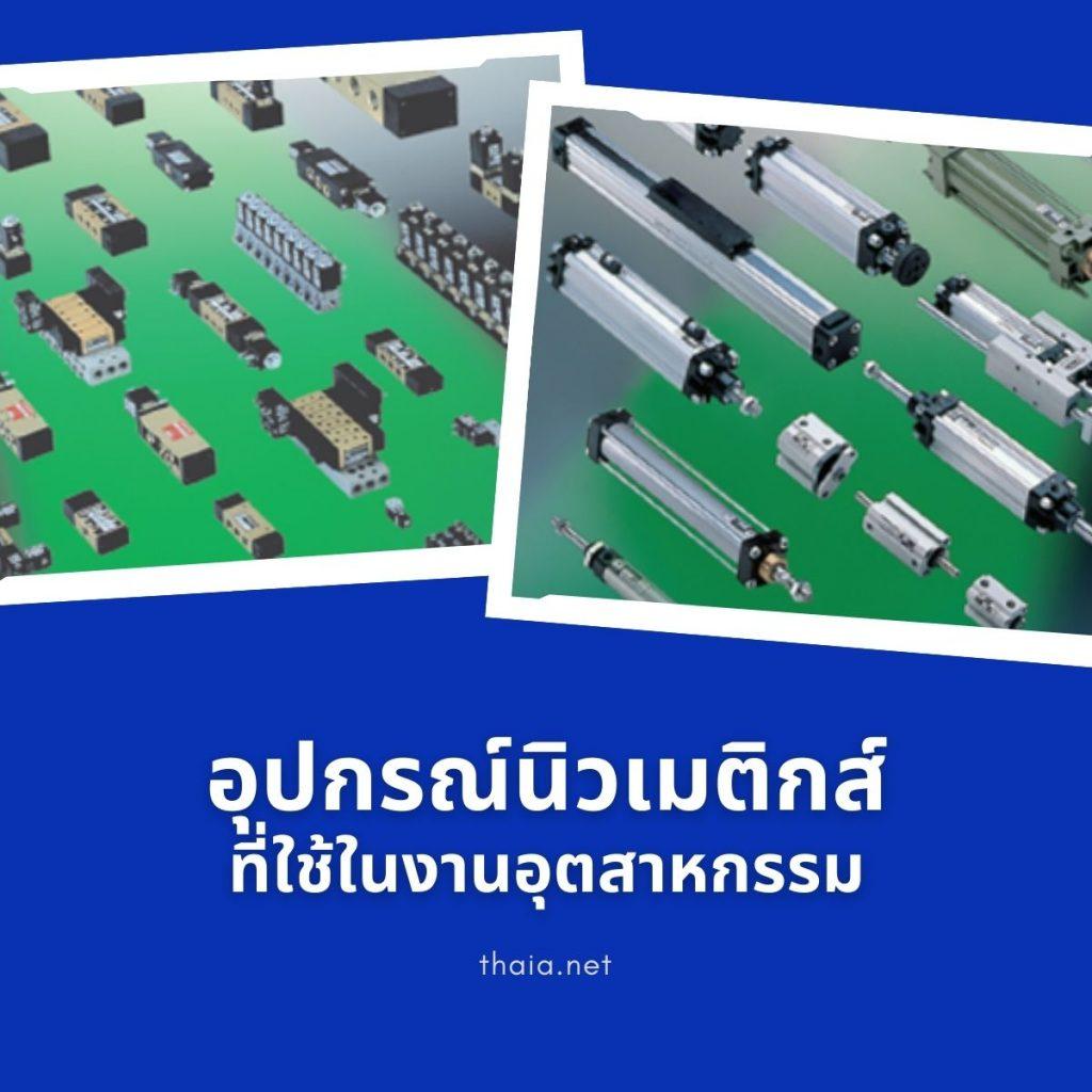 อุปกรณ์นิวเมติกส์ที่ใช้ในงานอุตสาหกรรม