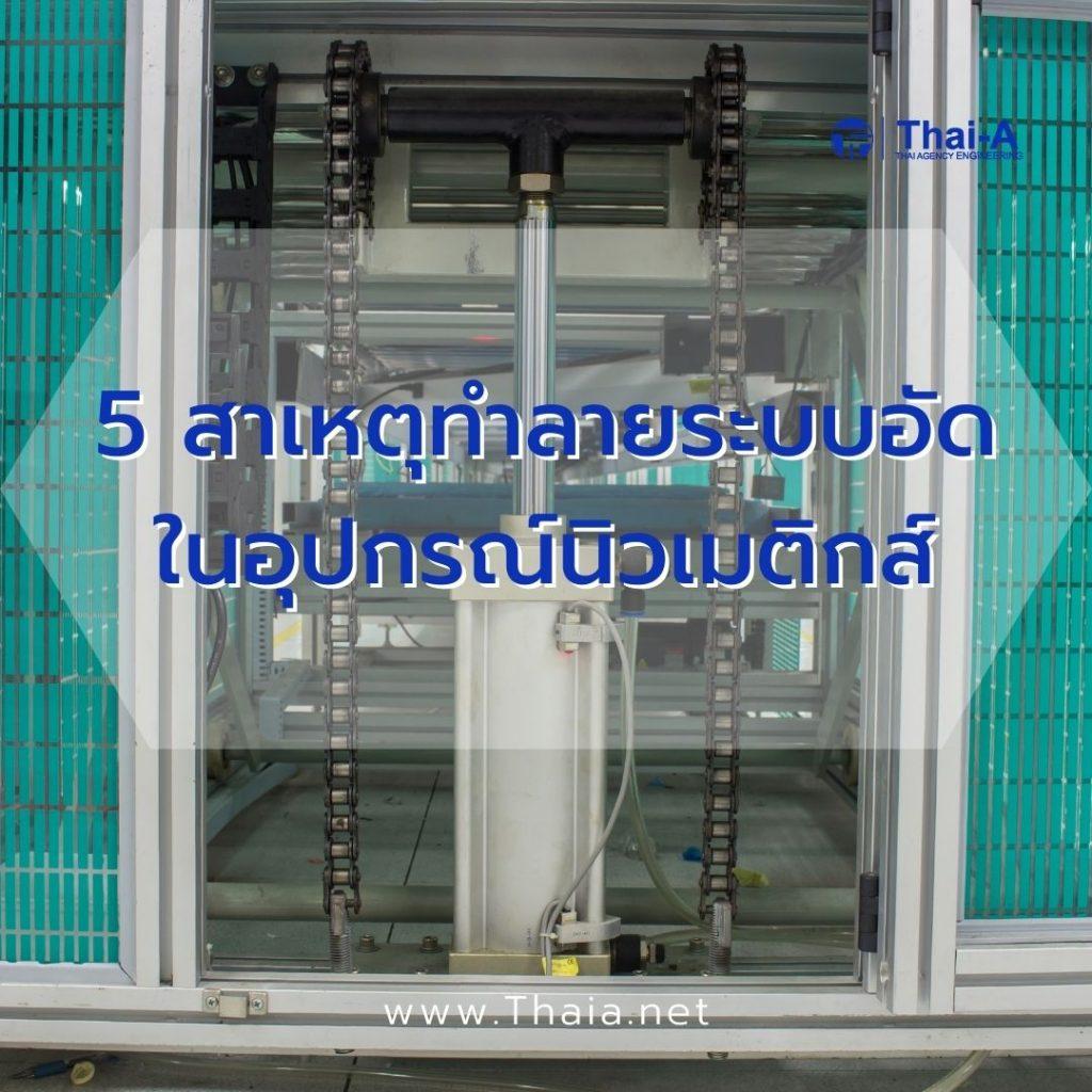5 สาเหตุทำลายระบบอัด ในอุปกรณ์นิวเมติกส์
