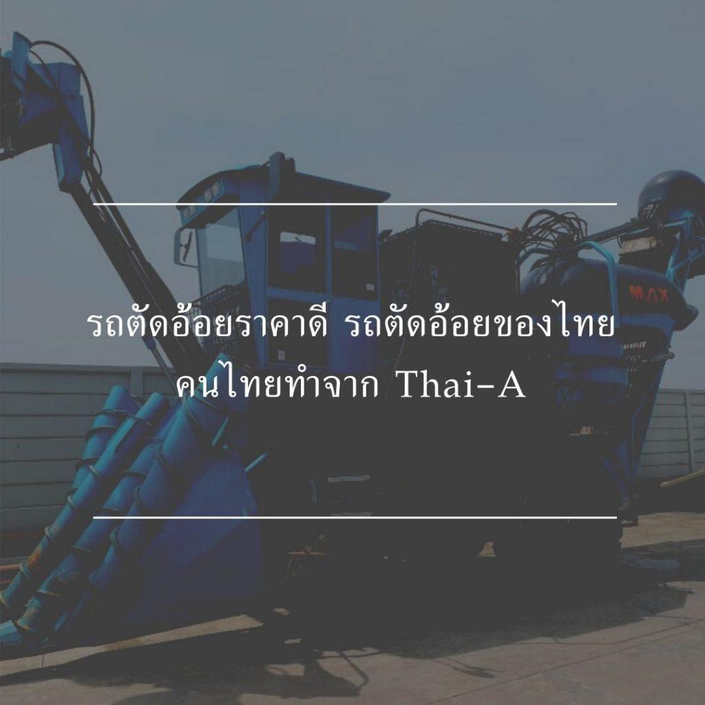 รถตัดอ้อยราคาดี รถตัดอ้อยของไทย คนไทยทำจาก Thai-A เครื่องมือเก็บเกี่ยวคุณภาพ พร้อคุณสมบัติของรถตัดอ้อย MAX MH360 จาก Thai-A