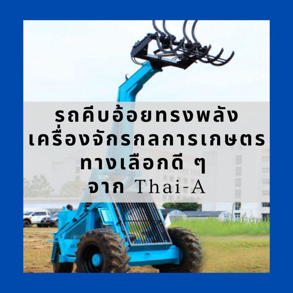 รถคีบอ้อยทรงพลัง เครื่องจักรกลการเกษตรทางเลือกดี ๆ จาก Thai-A รถคีบอ้อย เป็นเครื่องจักรกลการเกษตรที่ใช้กันแพร่หลายในประเทศไทย