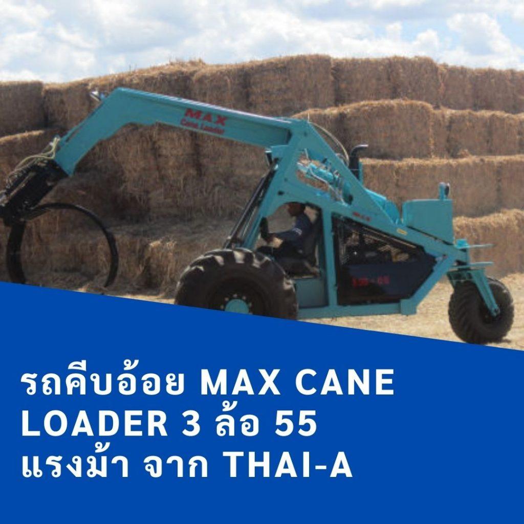 รถคีบอ้อย Max Cane Loader 3 ล้อ 55 แรงม้า จาก Thai-A ทนทานต่อการใช้งาน และอุปกรณ์ใหม่เอี่ยมทั้งคัน รองรับงานคีบอ้อย ทนทานต่อการใช้งาน