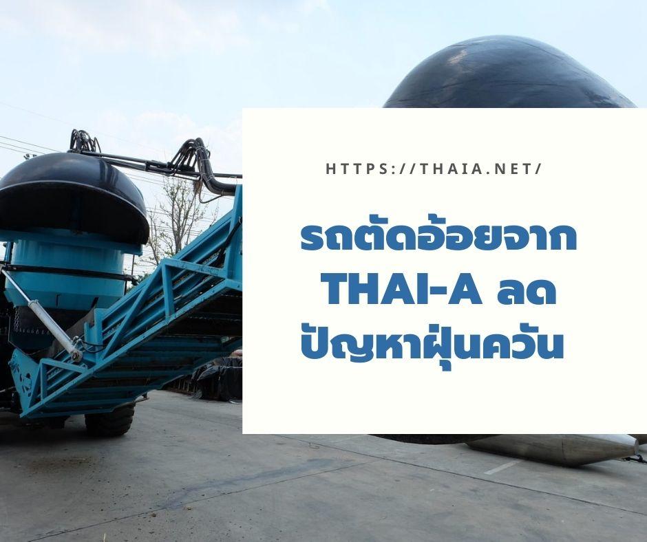 รถตัดอ้อยจาก Thai-A ลดปัญหาฝุ่นควัน แรงงานคน ทางเลือกใหม่เกษตรกรไทย ในปัจจุบันสิ่งที่เลวร้ายจากการเผาไหม้แต่ละครั้งก่อให้เกิดมลภาวะทางอากาศ