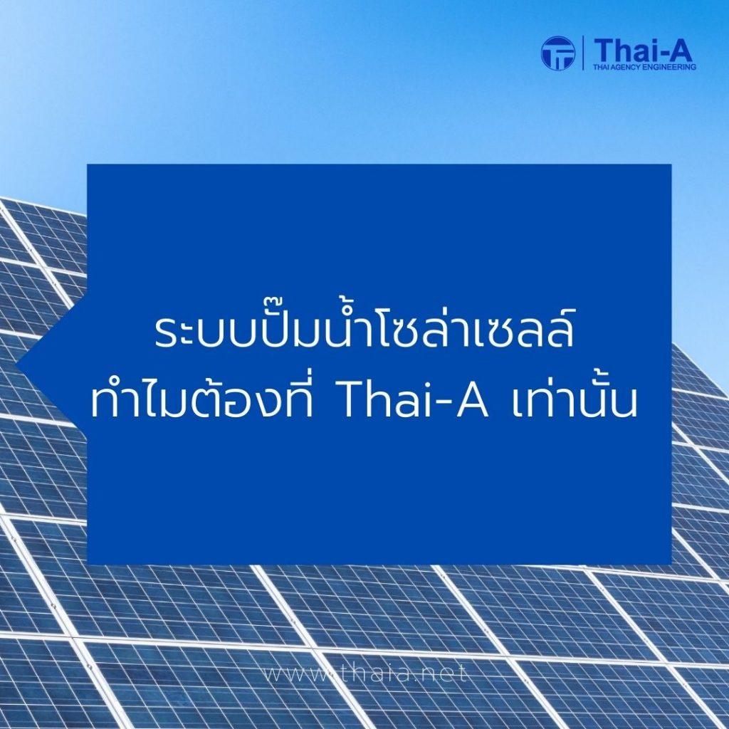 ระบบปั๊มน้ำโซล่าเซลล์ทำไมต้องที่ Thai-A เท่านั้น