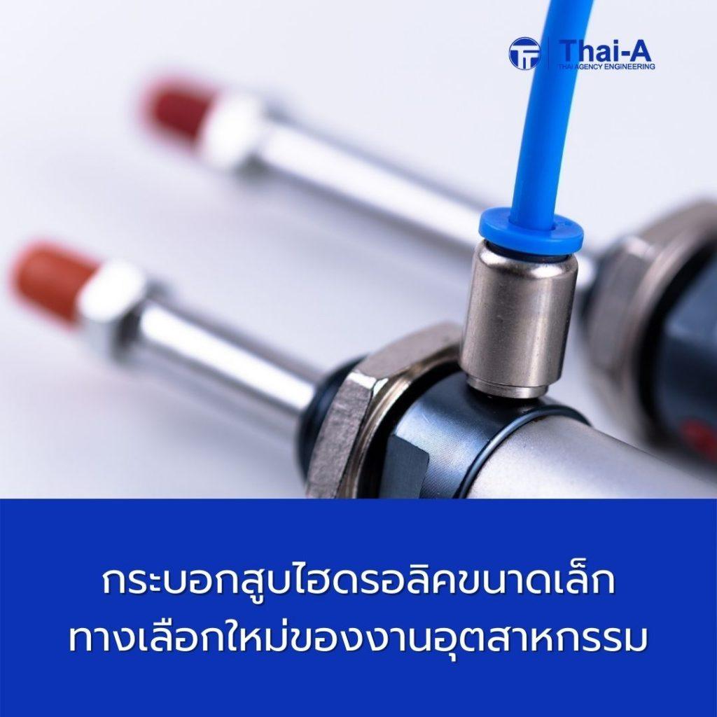 กระบอกสูบไฮดรอลิคขนาดเล็ก ทางเลือกใหม่ของงานอุตสาหกรรม