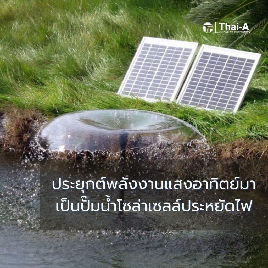 ประยุกต์พลังงานแสงอาทิตย์มาเป็นปั๊มน้ำโซล่าเซลล์ประหยัดไฟ