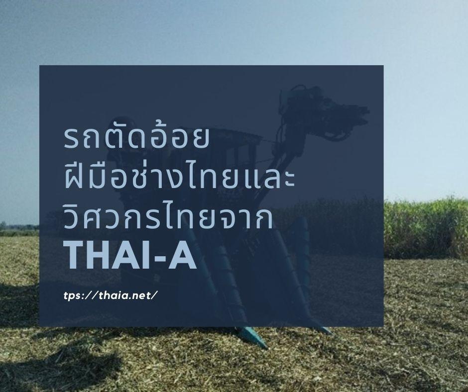 รถตัดอ้อยฝีมือช่างไทยและวิศวกรไทยจาก Thai-A พาผู้อ่านทุกท่านไปดู สมรรถนะ เครื่องยนต์ และการทำงานต่าง ๆ ของรถตัดอ้อย MAX จาก Thai-A กันค่ะ