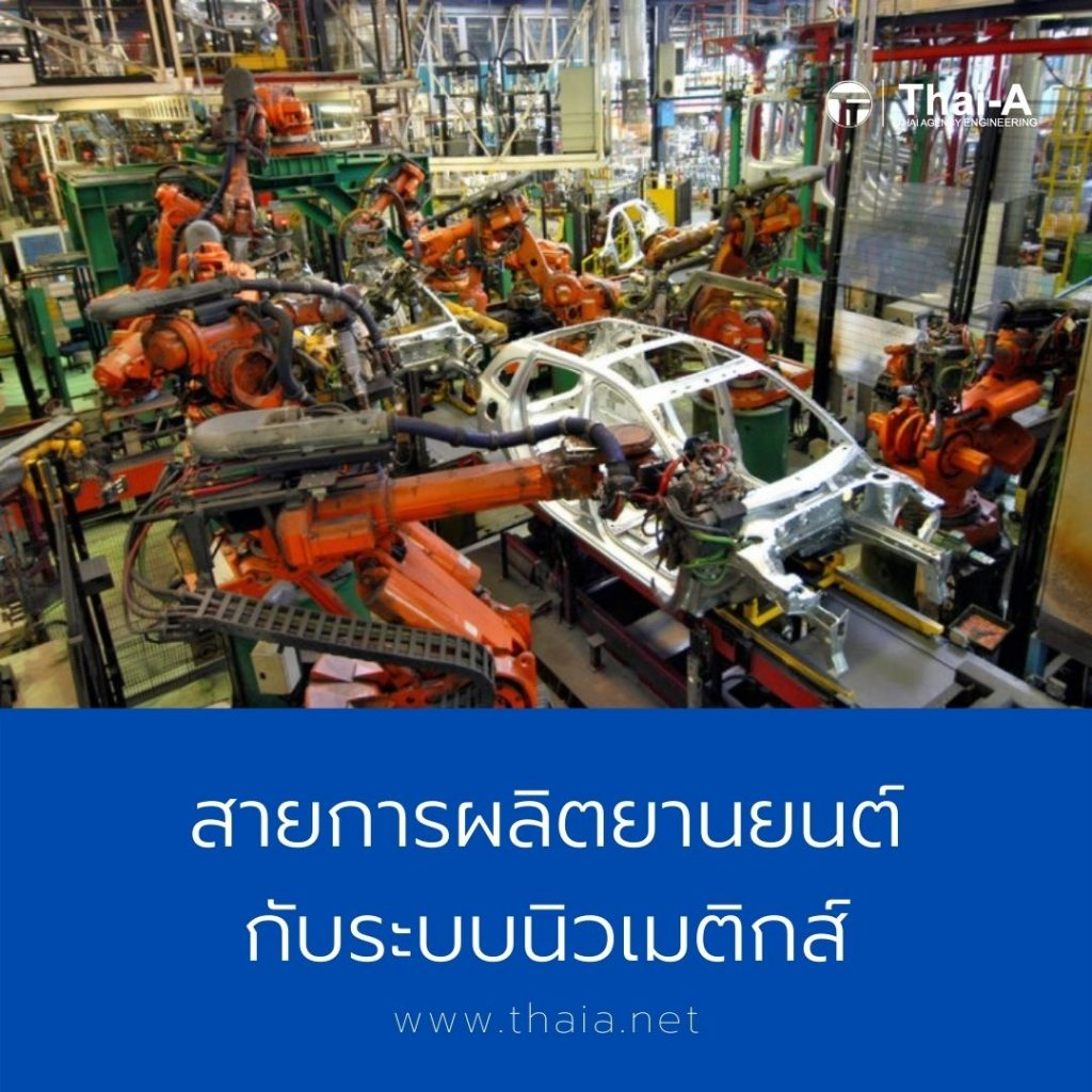 สายการผลิตยานยนต์ กับระบบนิวเมติกส์