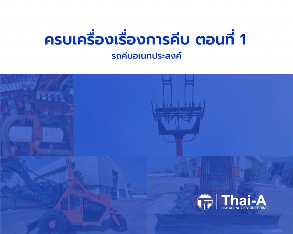 Thai-A ครบเครื่องเรื่องการคีบ ตอนที่ 1 รถคีบอเนกประสงค์สารพัดประโยชน์