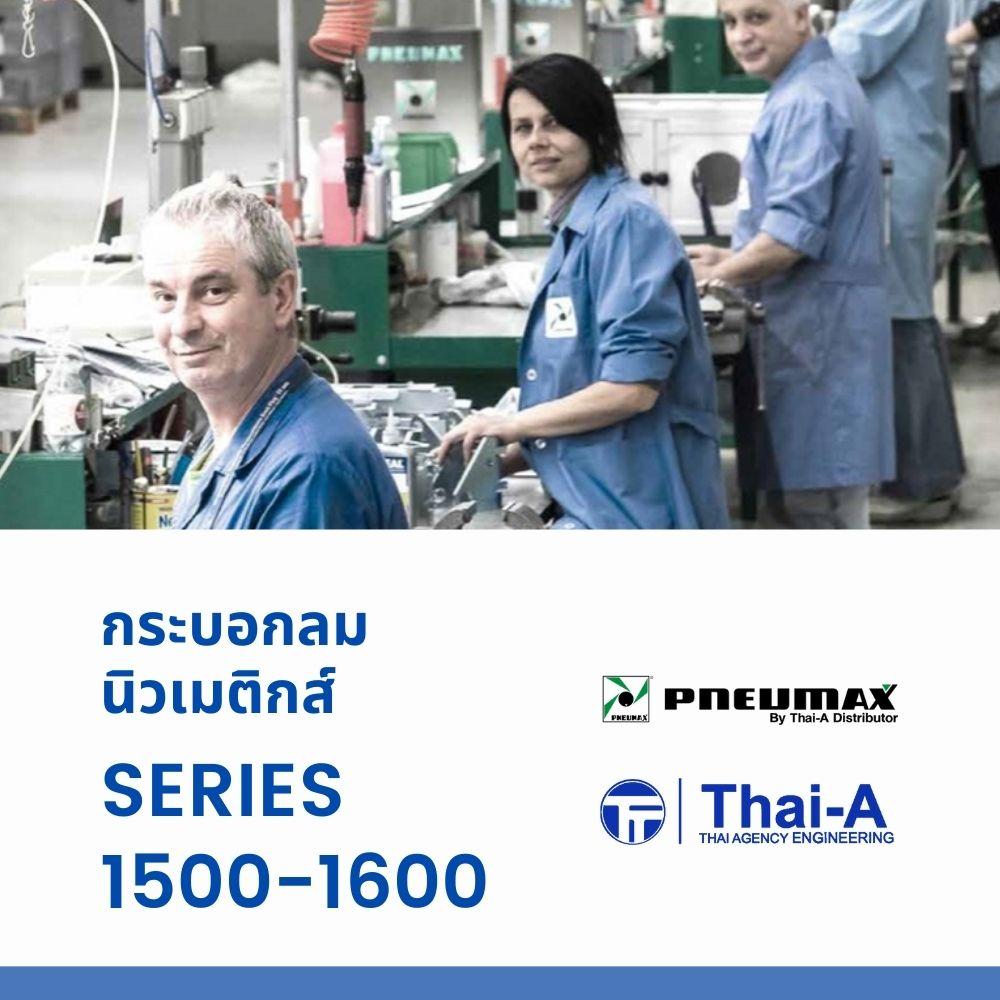 กระบอกลมนิวเมติกส์ Thai-A รุ่น 1500-1600 Series