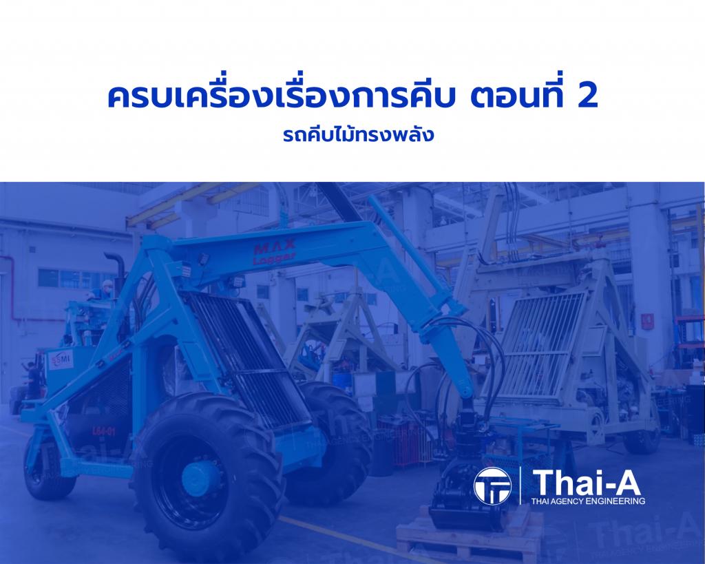 Thai-A ครบเครื่องเรื่องการคีบ ตอนที่ 2 รถคีบไม้ทรงพลัง