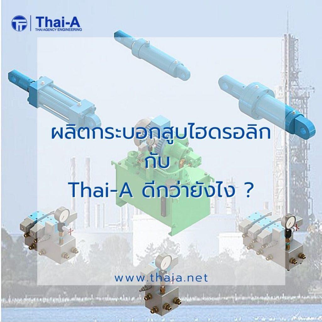 ผลิตกระบอกสูบไฮดรอลิกกับ THAI-A ดีกว่ายังไง ?