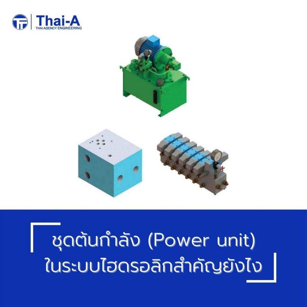 ชุดต้นกำลัง (Power unit) ในระบบไฮดรอลิกสำคัญยังไง