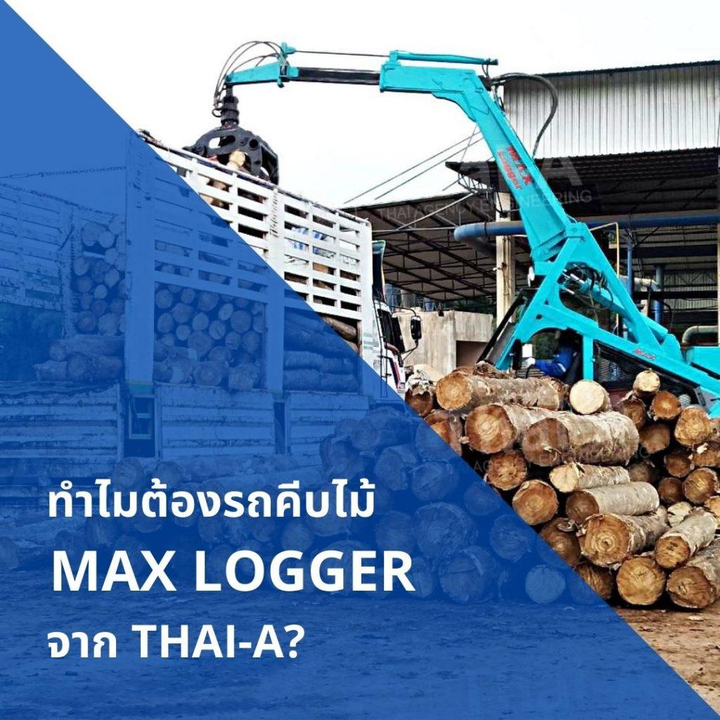 ทำไมต้องรถคีบไม้ MAX LOGGER จาก Thai-A?