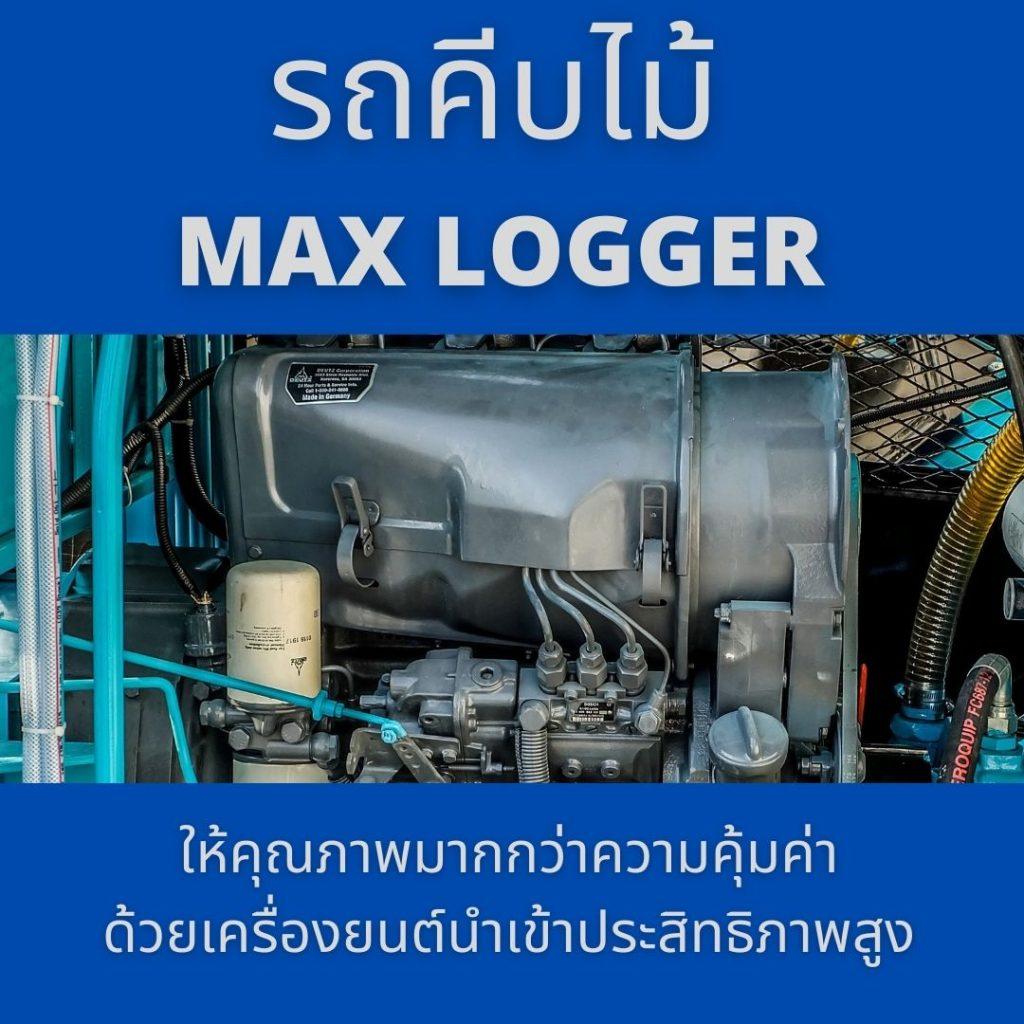 รถคีบไม้ MAX LOGGER ให้คุณภาพมากกว่าความคุ้มค่าด้วยเครื่องยนต์นำเข้าประสิทธิภาพสูง