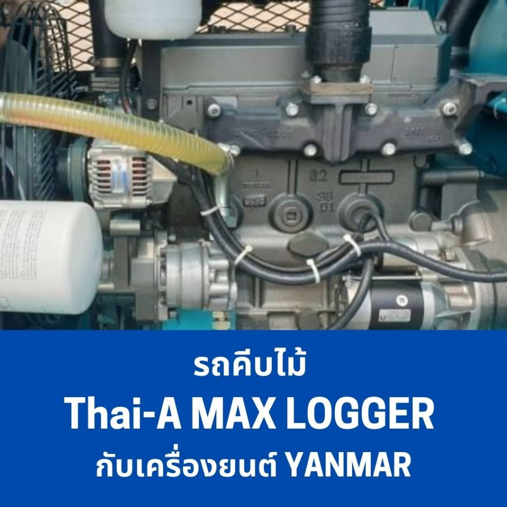 รถคีบไม้ THAI-A MAX LOGGER กับเครื่องยนต์ YANMAR