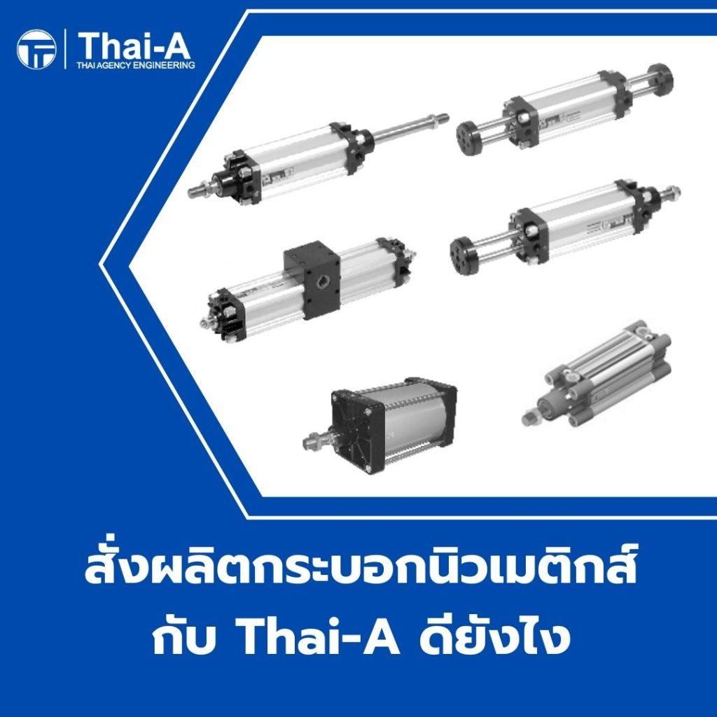สั่งผลิตกระบอกนิวเมติกส์กับ THAI-A ดียังไง